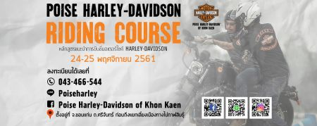 Poise Harley-Davidson of Khon Kaen RIDING COURSE 24-25 พฤศจิกายน 2561