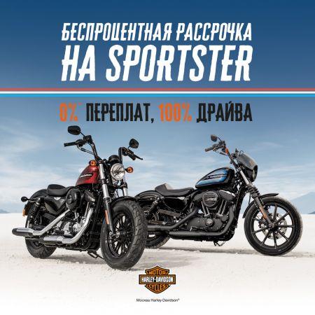 Беспроцентная рассрочка на Harley-Davidson Sportster: снижаем первоначальный взнос с 50 до 30%!