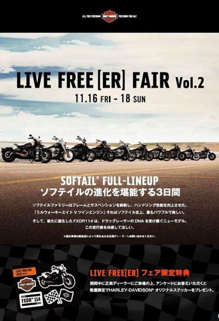 【FXDR114デビュー】ソフテイル・フルラインナップフェア【11/16~11/18】