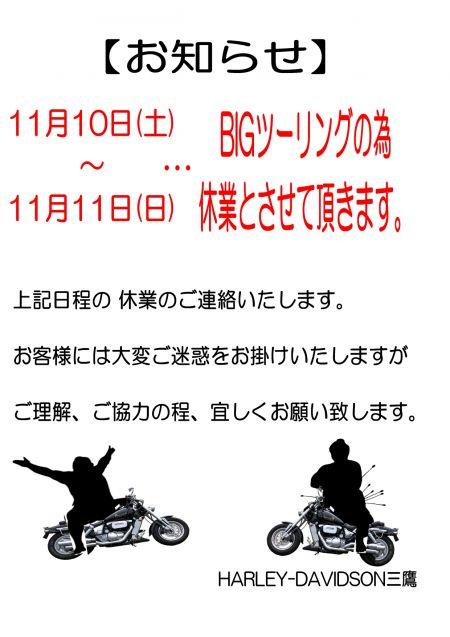 11/10(土)・11(日)の営業時間変更のお知らせ