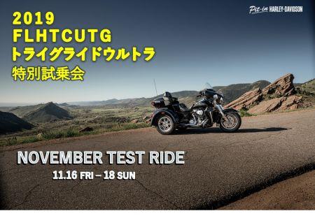 November Test Ride!11.16(金) ~ 18(日)