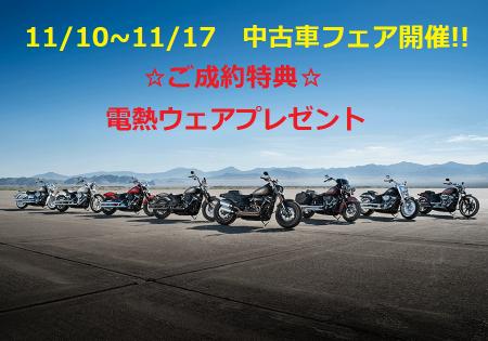 11/10(土)~11/18(日)川越店特選中古車フェア開催!!