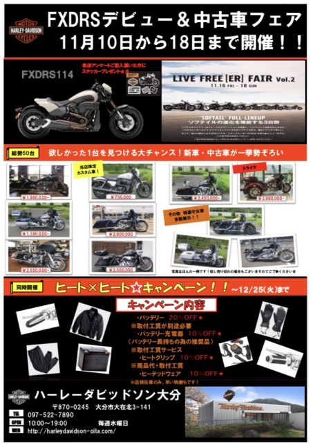 FXDRSデビューフェア&中古車フェア