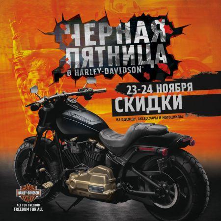 ЧЕРНАЯ ПЯТНИЦА В HARLEY-DAVIDSON