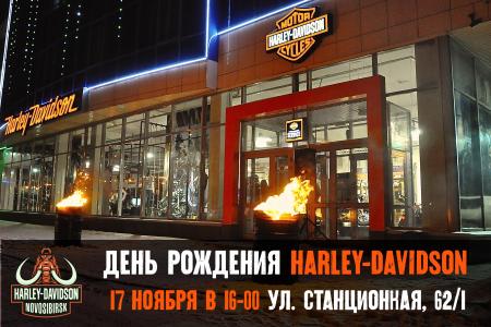 17 ноября Harley-Davidson Новосибирск исполняется четыре года.
