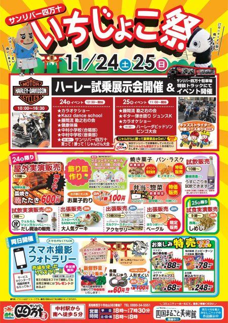 11月24(土)・25(日) ☆サンリバー四万十いちじょこ祭☆