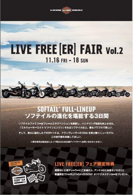 今週末はLIVE FREE(ER) FAIR Vol2!!