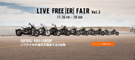 LIVE FREE(ER) FAIR Vol2、追加特典発表♪