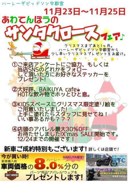 あわてんぼうのサンタクロースフェア 11/23-25