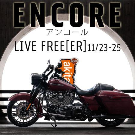 LIVE FREE [ER] アンコール
