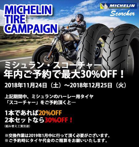 ミシュラン・タイヤキャンペーン