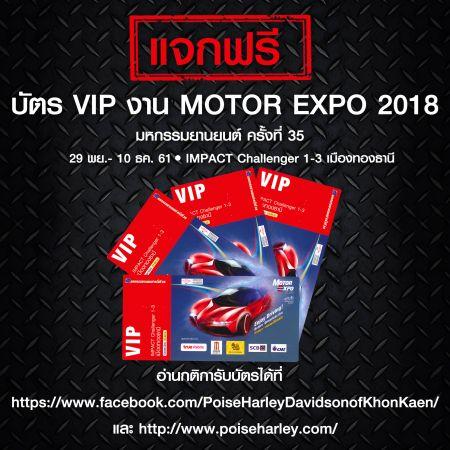 แจกบัตร VIP Motor Expo 2018 มหกรรมยานยนต์ ครั้งที่ 35 ฟรี !!
