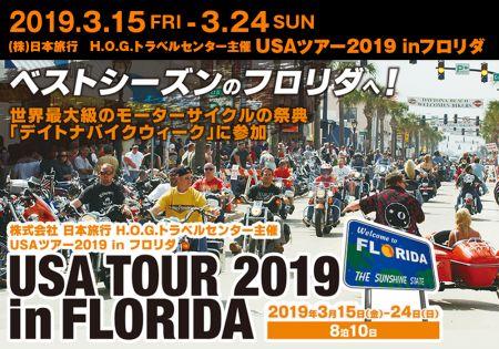 2019.3.15-24USAツアー2019inフロリダ参加(宿泊)のお知らせ