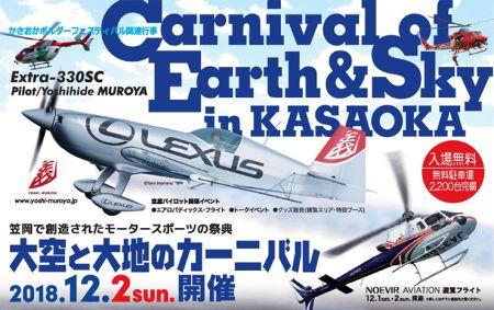 笠岡ふれあい空港「大空と大地のカーニバル」に出展します。