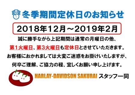 冬季定休日のお知らせ