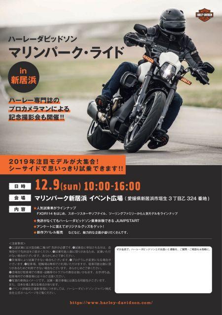 12月9日(日) 新居浜マリンパーク・ライド!!