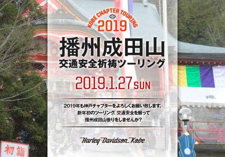 2019.1.27(日)播州成田山交通安全ツーリング
