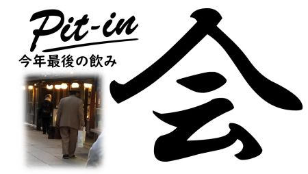 Pit-in 今年最後の飲み会