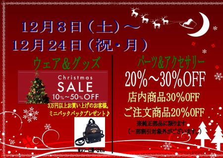 『クリスマス・セール』12月8日(土)~12月24日(祝・月)