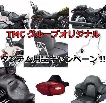 TMC Group 12月のキャンペーン!!
