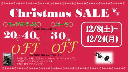 ☆クリスマスSALE☆