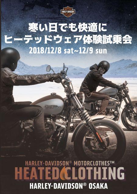12/8~12/9 あったか試乗会!