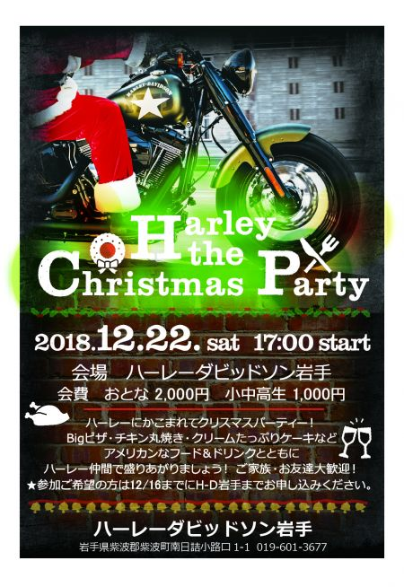 2018 Harley The Christmas Party !!!!!