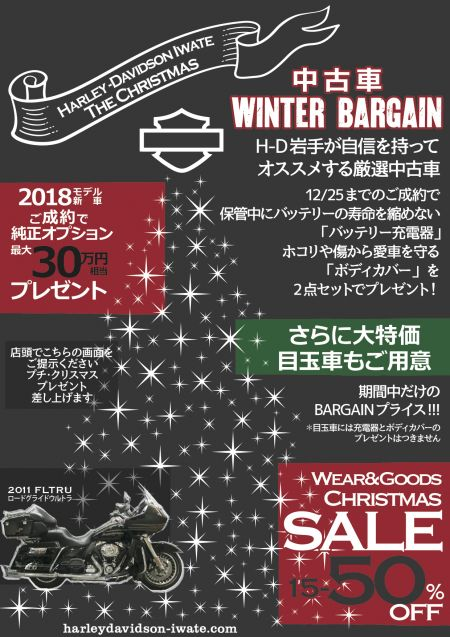 WINTER BARGAIN 開催!!