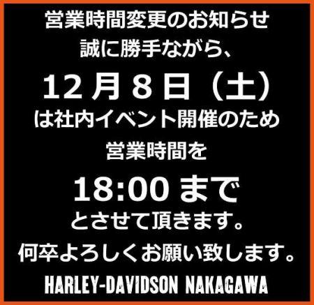 12月8日営業時間変更のお知らせ