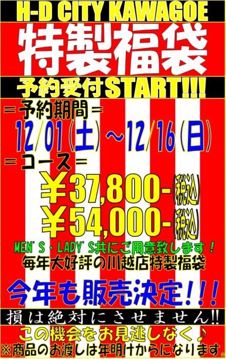 川越店特製福袋★ご予約受付中!