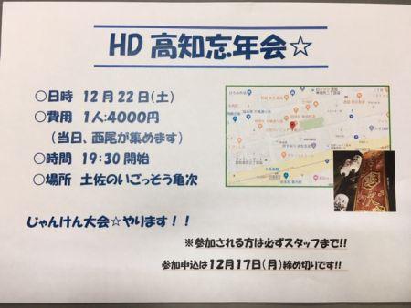 12月22日(土) HD高知忘年会☆