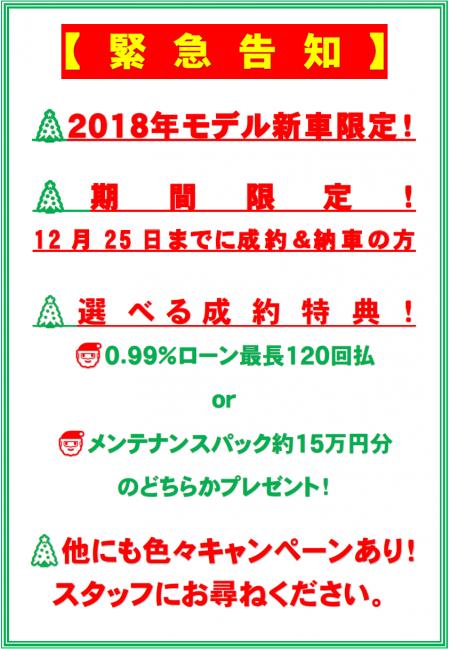 【緊急告知】期間限定!2018年モデル新車限定!選べる成約特典!