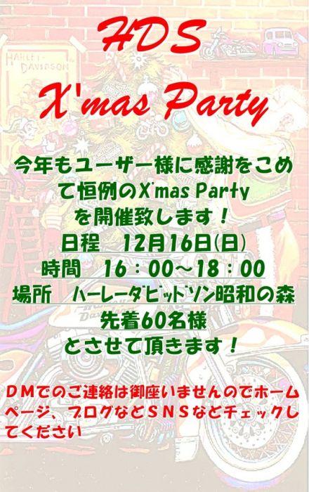 HD昭和の森 クリスマスパーティー