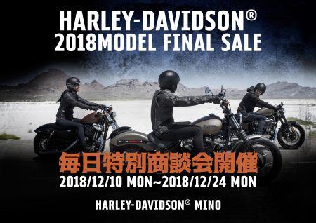 大阪のハーレーダビッドソン箕面、年末特別大商談会開催中!