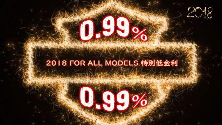 ~ 2018 年モデル  0.99%特別低⾦利キャンペーン☆彡