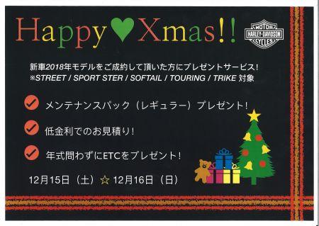 Happy Xmas キャンペーン☆12/15~12/16