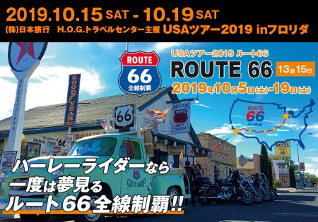 2019.10.5-19H.O.G.USAツアー2019inルート66参加のお知らせ