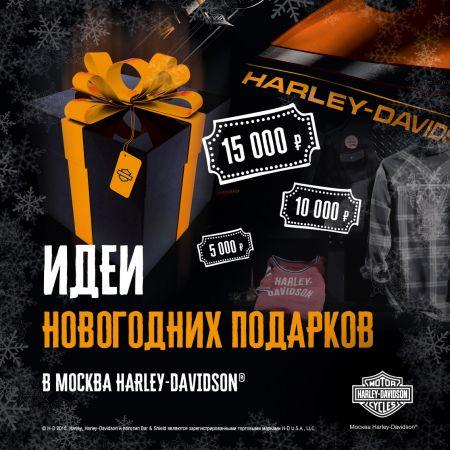 Оригинальные решения для новогодних подарков в Москва Harley-Davidson!