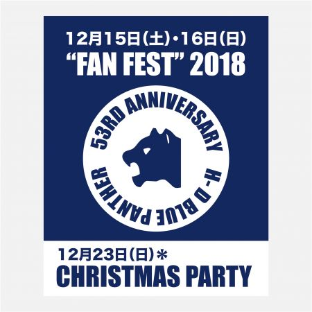 BLUE PANTHER FAN FEST.2018 今週末開催です!
