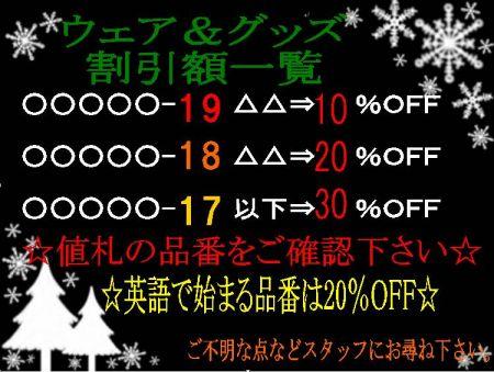 ウェア&グッズ・割引額一覧です。_『クリスマス・セール』12月8日(土)~12月24日(祝・月)