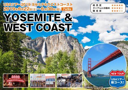 20109.6.22-30H.O.G.USAツアー2019inヨセミテ&ウエストコースト参加のお知らせ