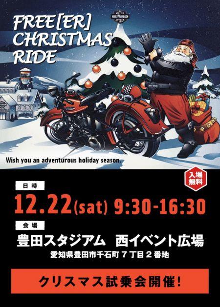 CHRISTMAS RIDE in 豊田スタジアム