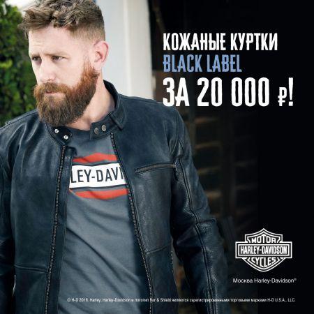 Для тех, кто всегда выбирает лучшее: кожаные куртки Black Label по специальной цене!