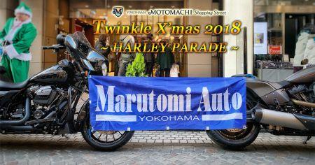 『元町トゥインクルクリスマス2018』にて50台余りのハーレーがパレード!