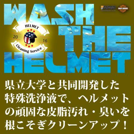 ヘルメットクリーニング
