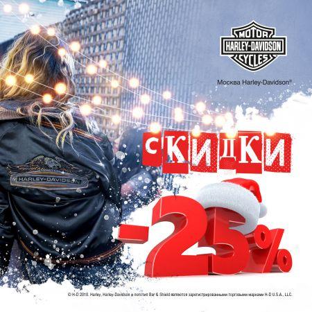 Пора новогодних скидок в Москва Harley-Davidson!
