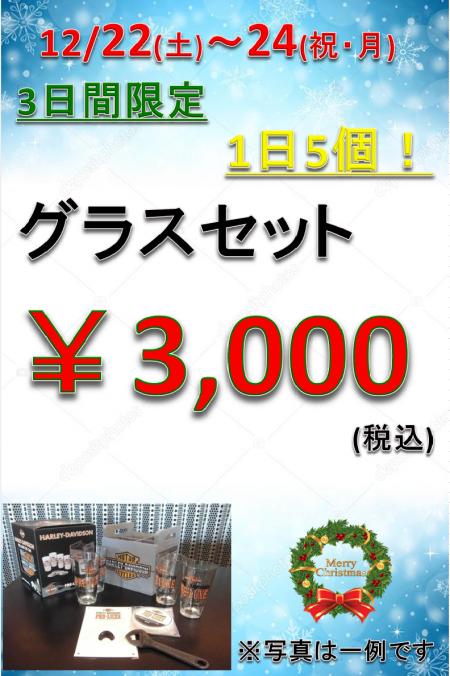 イオンモール バーゲン☆