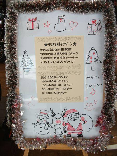 クリスマスキャンペーン開催中♪♪