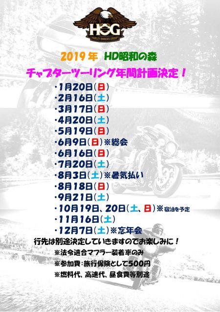 2019 HD昭和の森チャプターツーリング年間計画決定!
