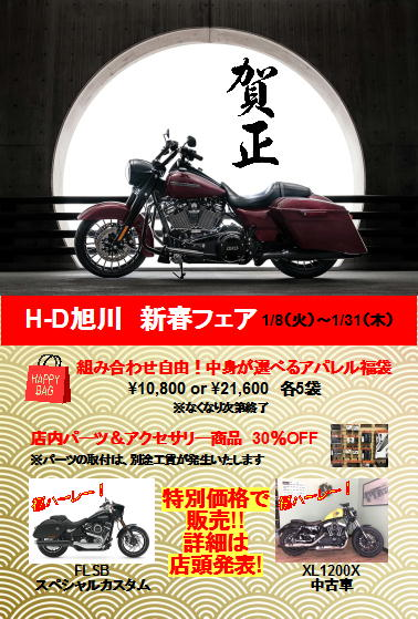 1/8(火)START!  新春フェア